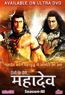 Devon Ke Dev Mahadev (Season 3)