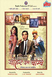 bombay to goa 1972 movie download